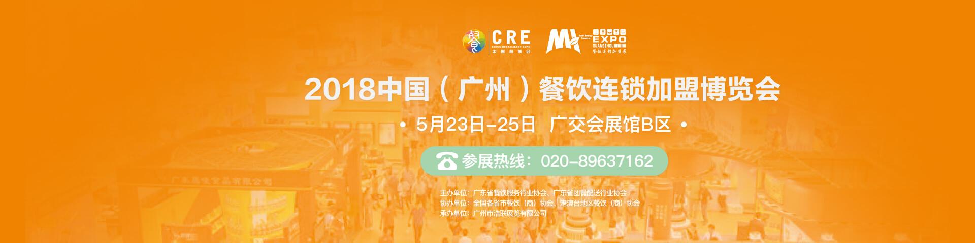 2018中国(广州)餐饮连锁加盟展览会(修改)