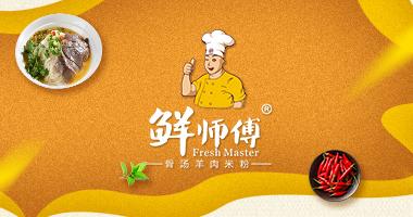 鲜师傅骨汤羊肉米粉