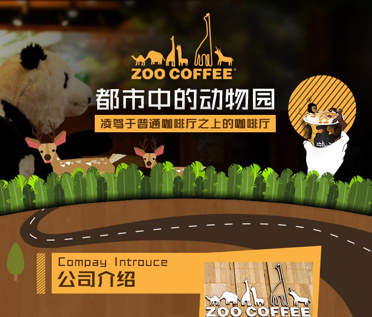 zoo-coffee微信适配图_01.jpg