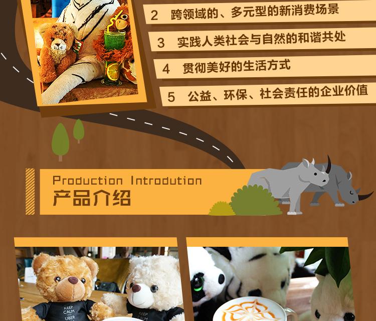 zoo-coffee微信适配图_03.jpg