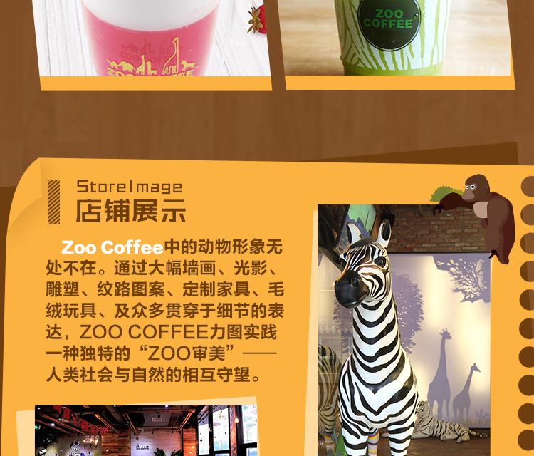 zoo-coffee微信适配图_05.jpg