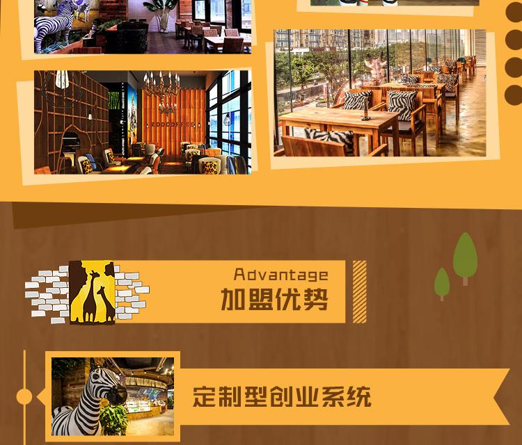 zoo-coffee微信适配图_06.jpg