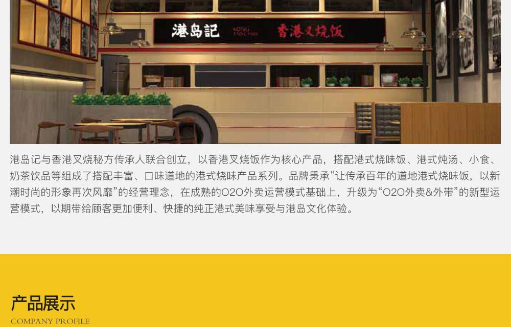 港岛记-移动专题_03.jpg