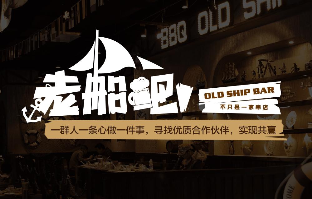 老船吧-PC专题_01.jpg