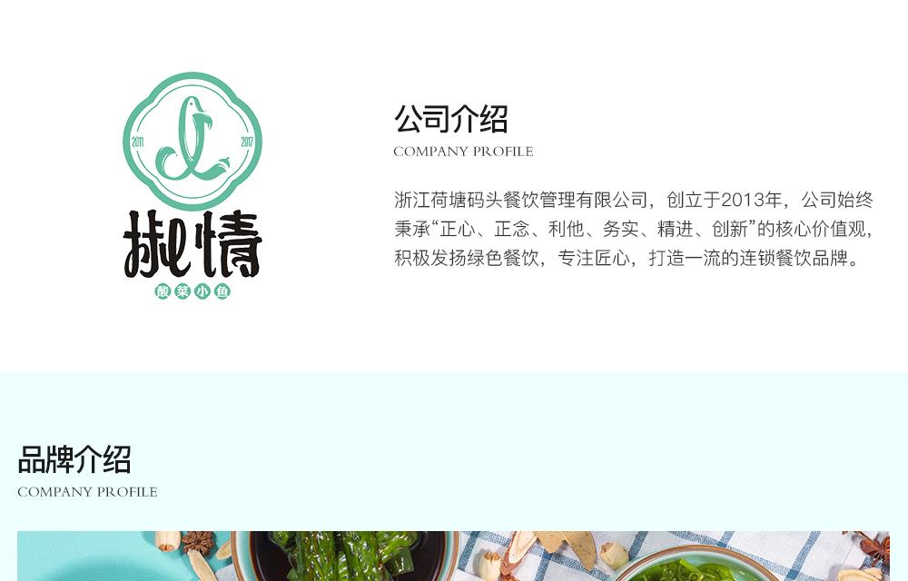 椒情酸菜鱼_02.jpg
