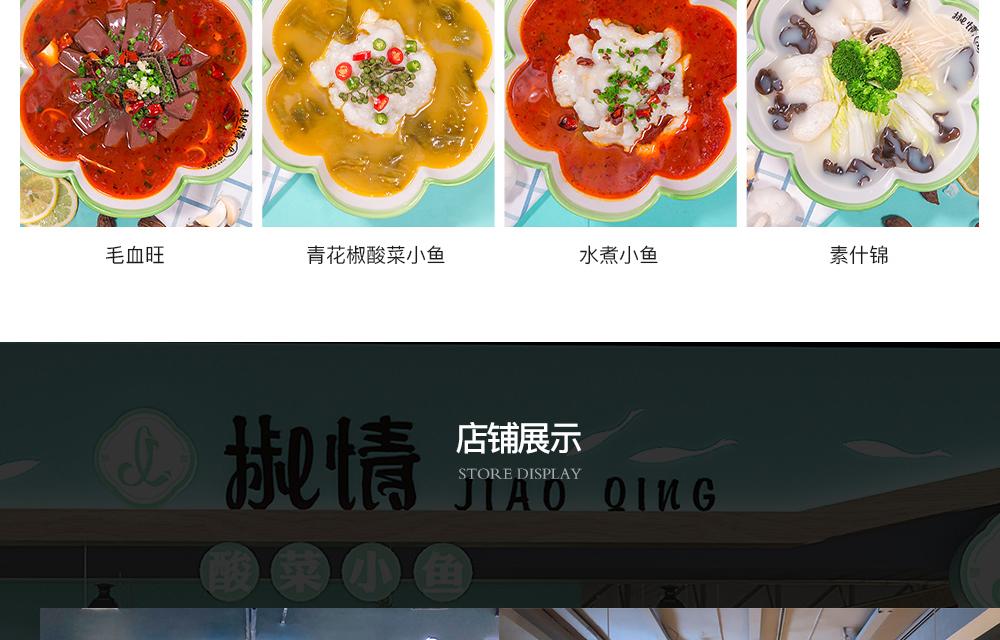 椒情酸菜鱼_05.jpg