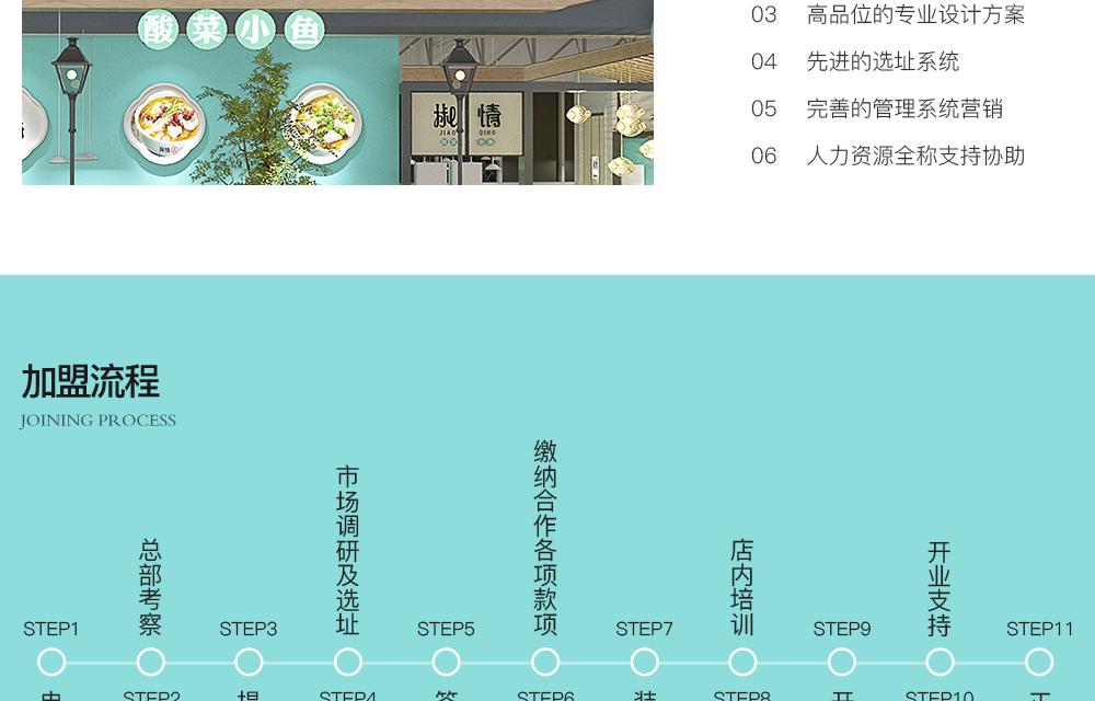 椒情酸菜鱼_07.jpg