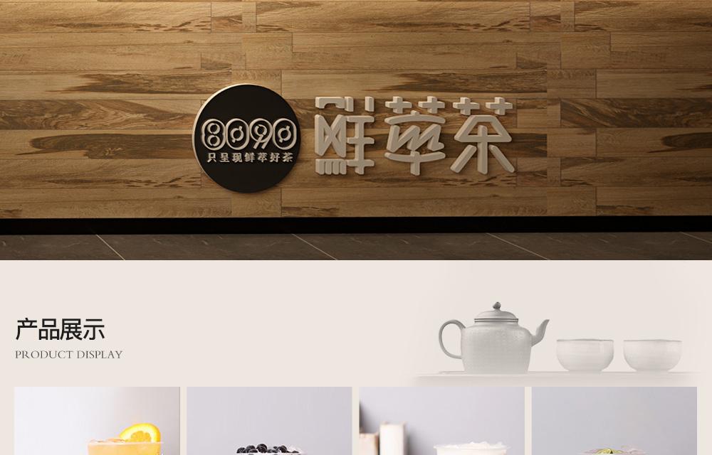 8090鲜翠茶_04.jpg