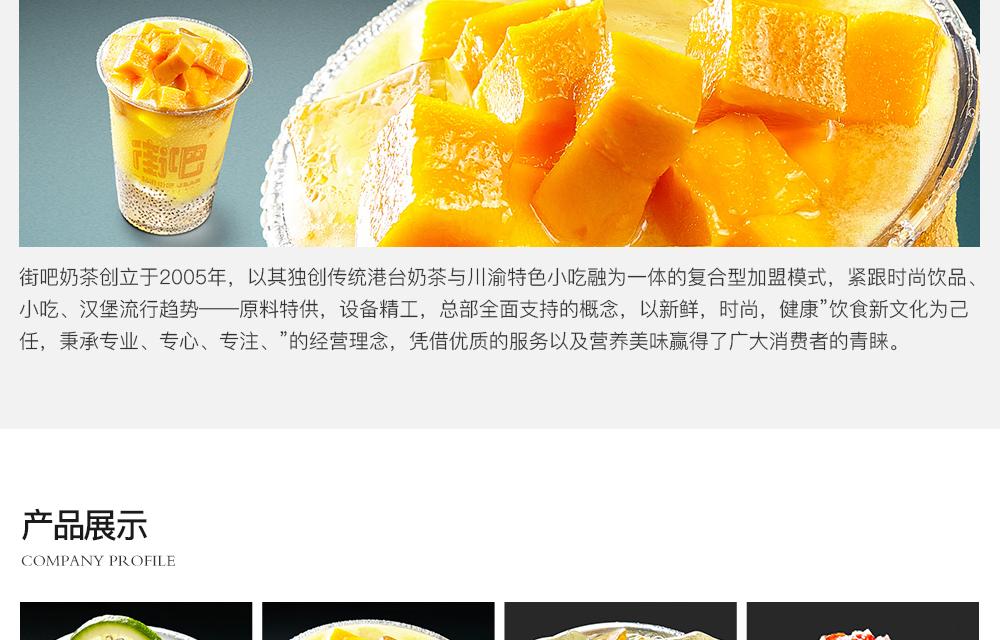 街吧奶茶加盟页面_03.jpg