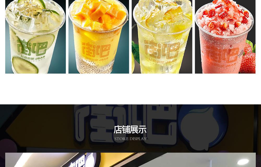 街吧奶茶加盟页面_04.jpg