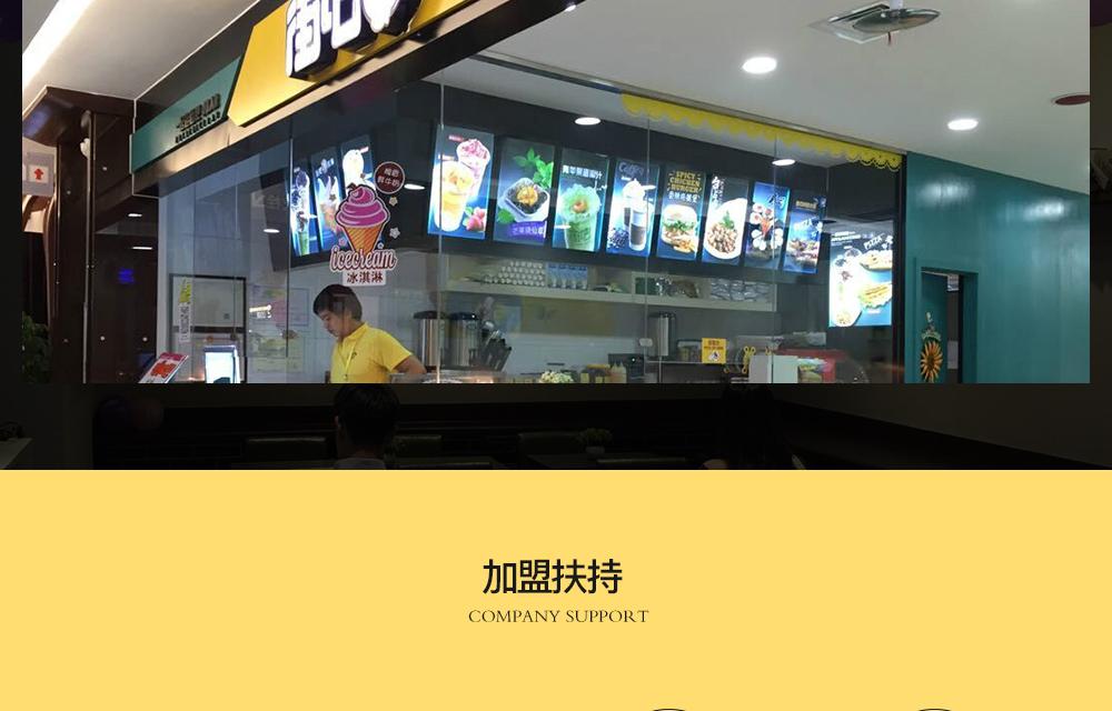 街吧奶茶加盟页面_05.jpg