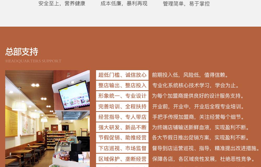 面生源加盟页面_05.jpg