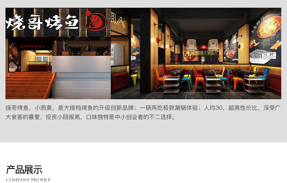 烧哥烤鱼-PC专题_03.jpg