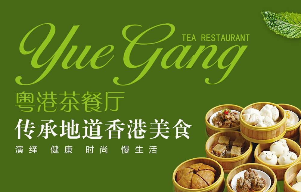 粤港茶餐厅-移坳专题_01.jpg