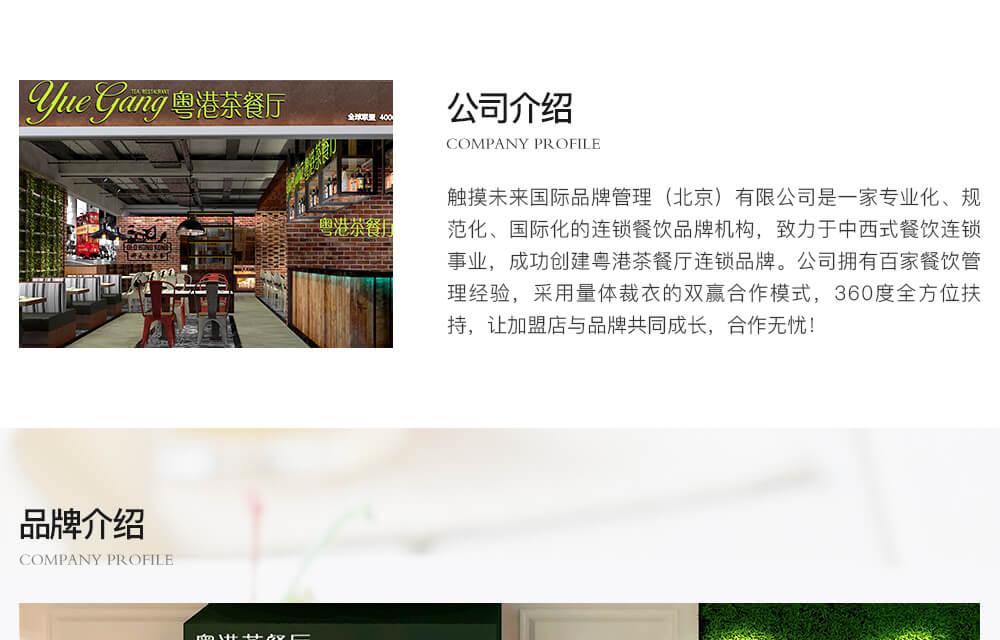 粤港茶餐厅-移坳专题_02.jpg