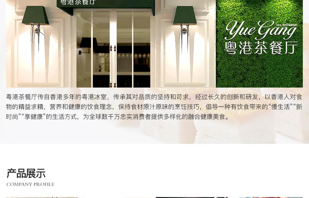 粤港茶餐厅-移坳专题_03.jpg