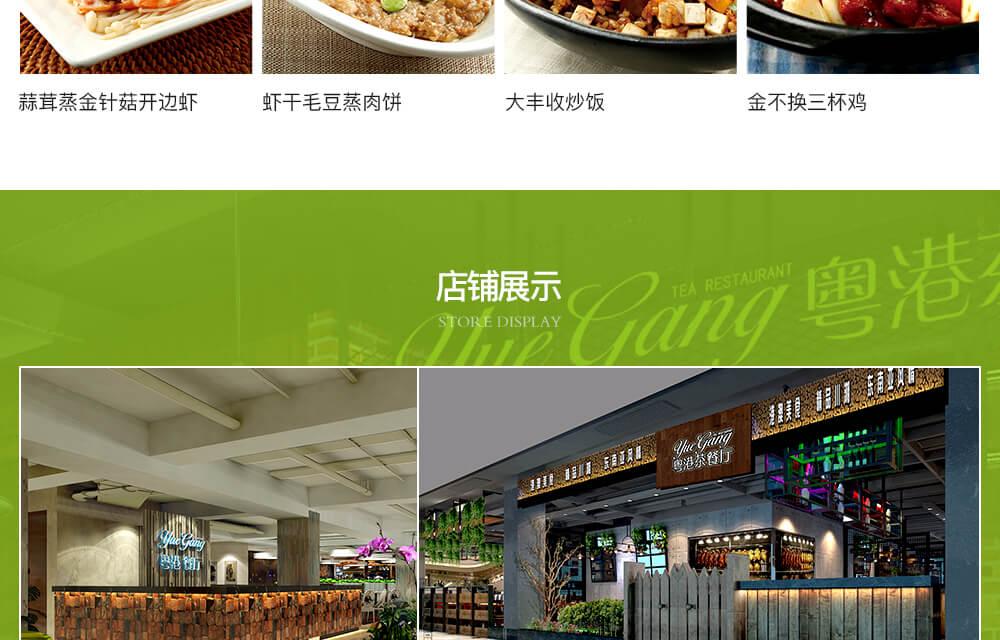 粤港茶餐厅-移坳专题_05.jpg