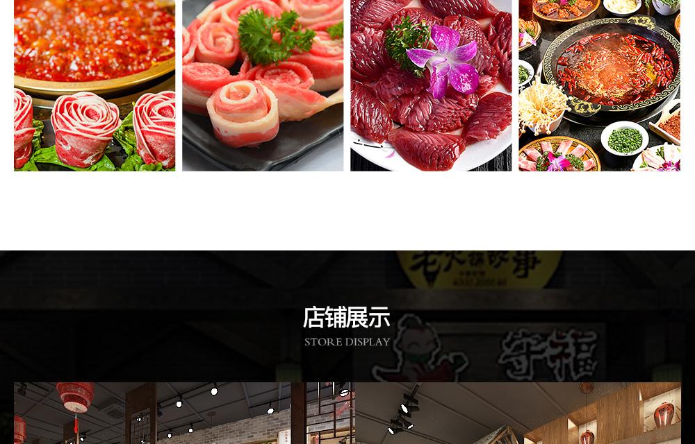 守福老火锅_05.jpg
