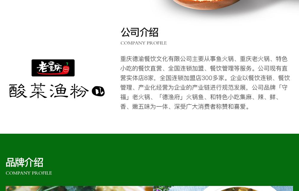 酸菜鱼粉加盟页面_02.jpg