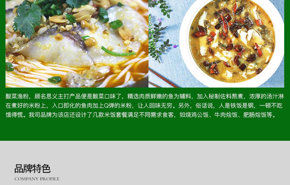 酸菜鱼粉加盟页面_03.jpg