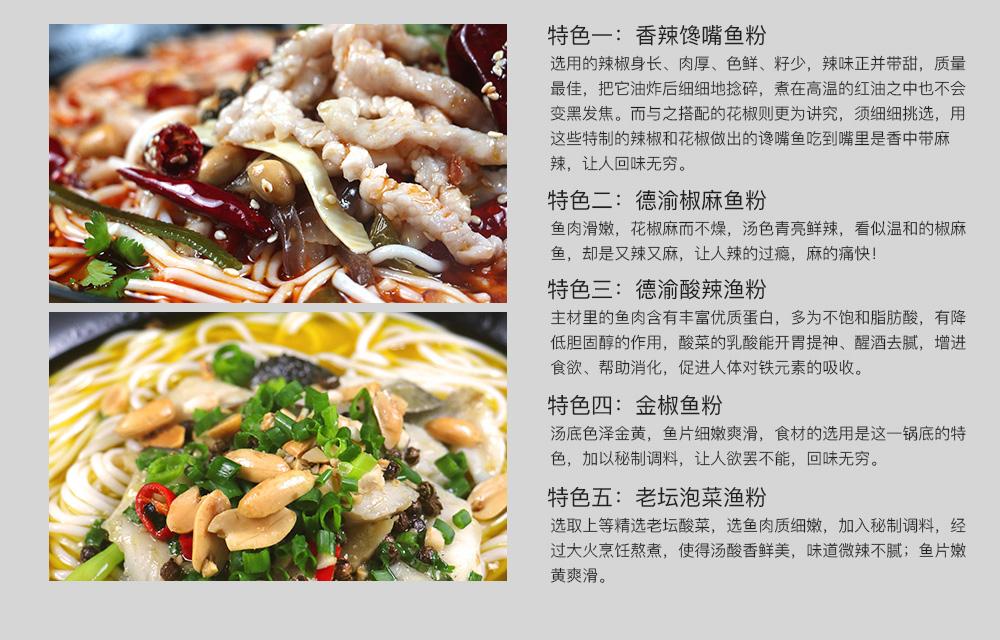 酸菜鱼粉加盟页面_04.jpg