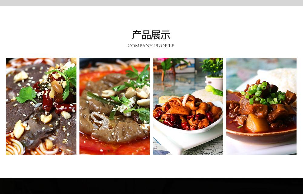 酸菜鱼粉加盟页面_05.jpg