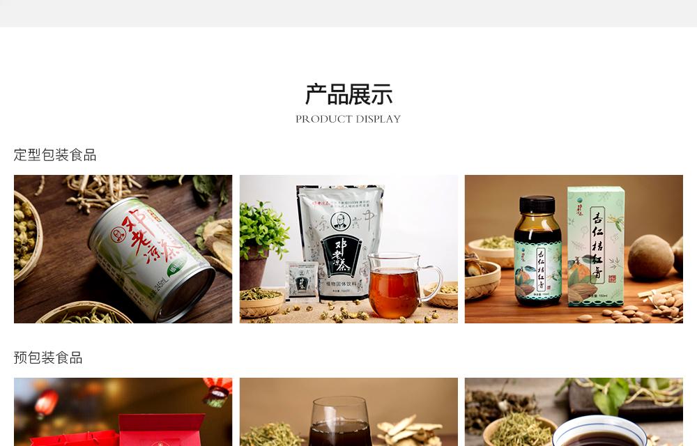 邓老凉茶-PC专题_04.jpg