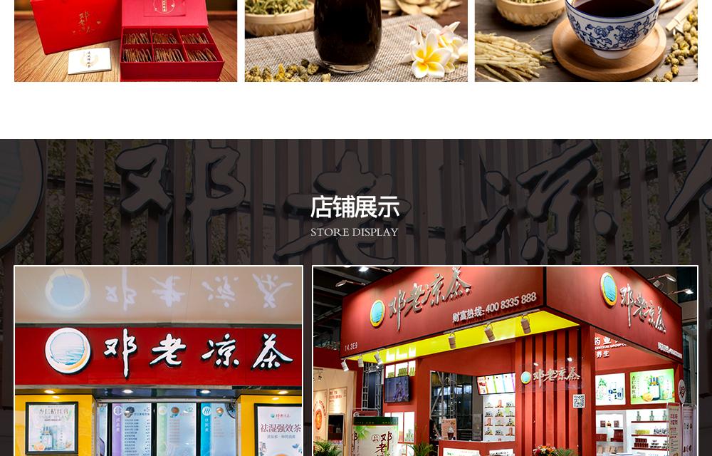 邓老凉茶-PC专题_05.jpg