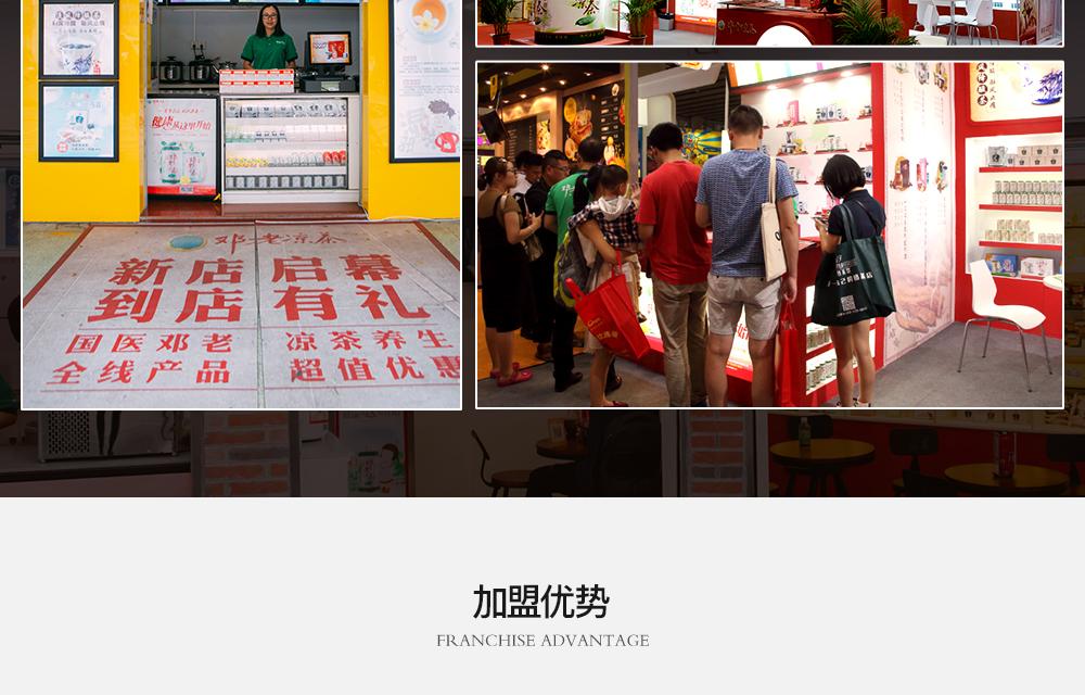 邓老凉茶-PC专题_06.jpg