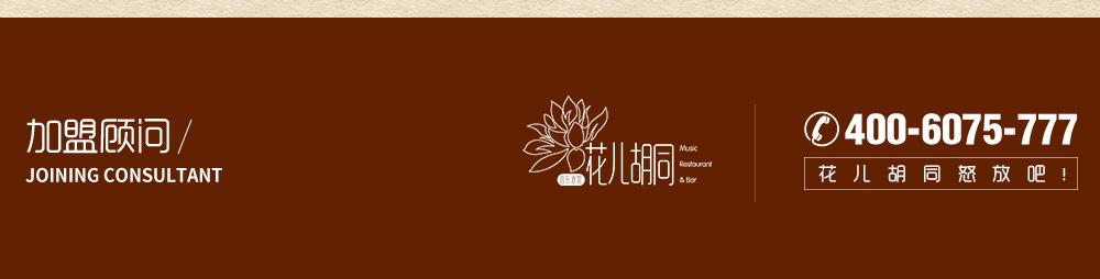花儿胡同-移动专题_12.jpg
