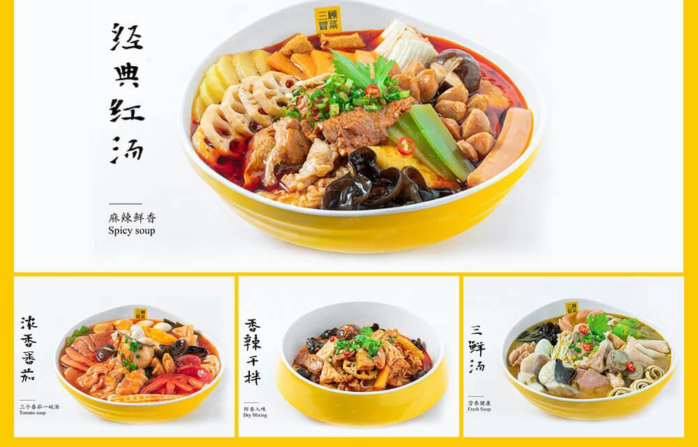三顾冒菜-PC专题_05.jpg