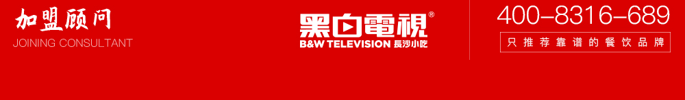 黑白电视-移动专题_10.jpg