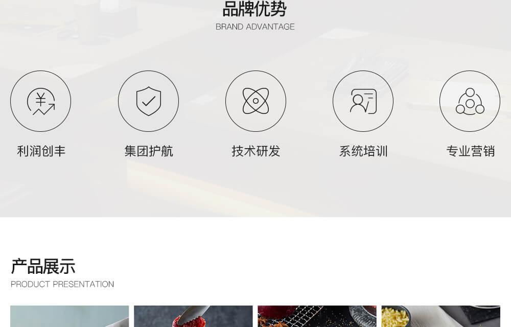 新石器烤肉移动_03.jpg