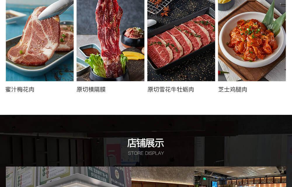 新石器烤肉移动_04.jpg