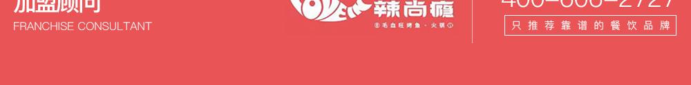 辣尚瘾移动端_09.jpg