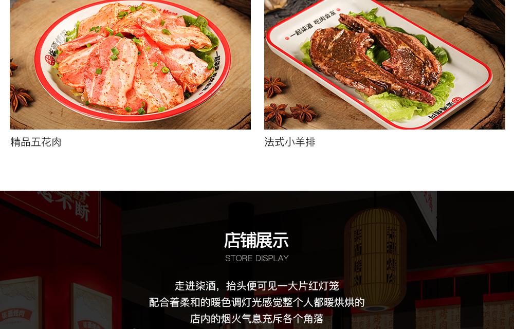柒酒烤肉-移动端_04.jpg