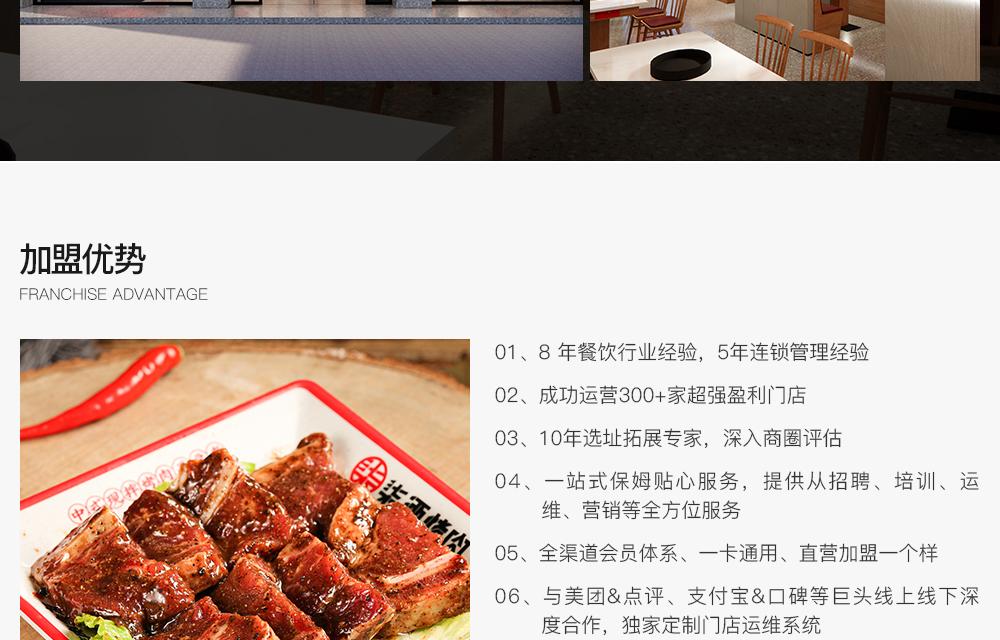 柒酒烤肉-移动端_06.jpg