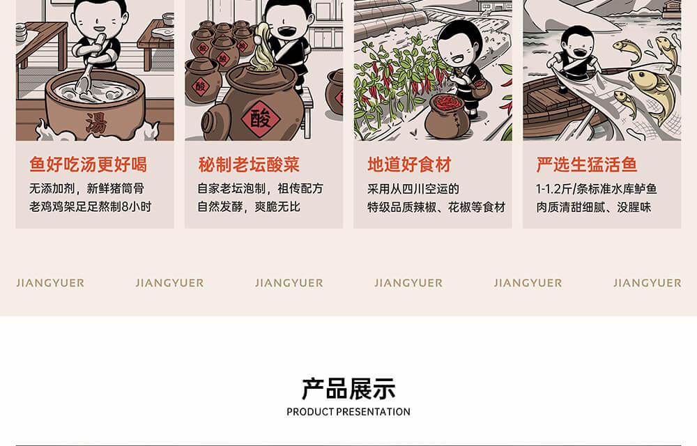 江渔儿红餐加盟优选(2)_04.jpg